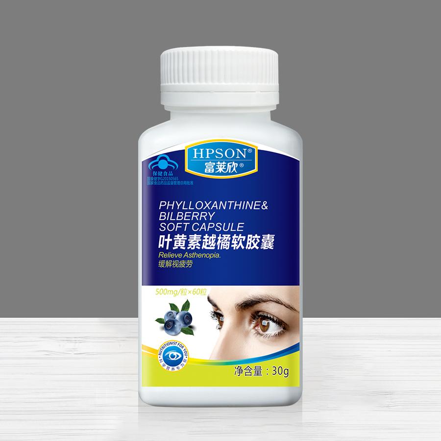 葉黃素越橘軟膠囊 PHYLLOXANTHINE&BILBERRY SOFT CAPSULE